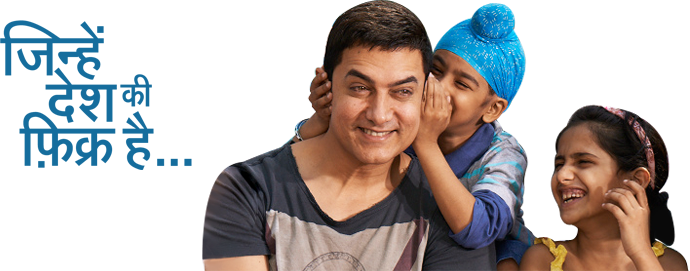 Aamir With Kids